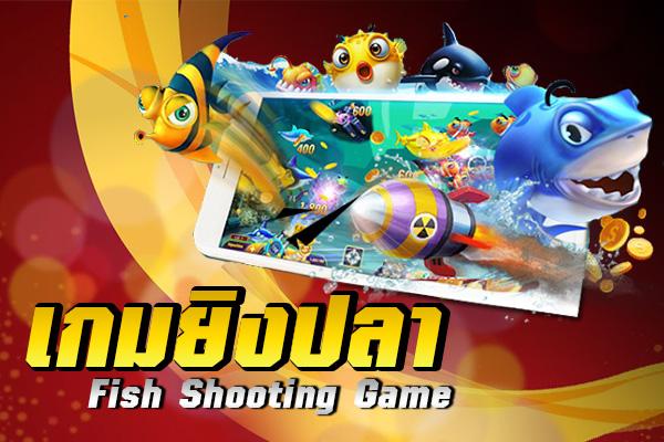 ยิงปลาออนไลน์ เกมสำหรับคนที่ชอบเล่นเกมเดิมพัน ที่ท้าทายไม่ควรพลาด