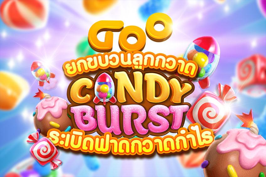 Candy Burst  คาสิโน