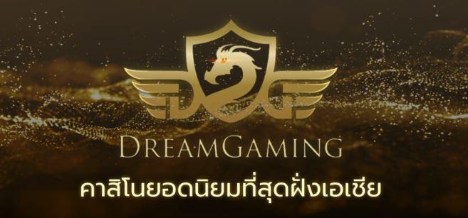 DreamGaming คาสิโนออนไลน์ ที่เป็นแหล่งรวบรวมทุกเกมในคาสิโนมาไว้ที่เดียว